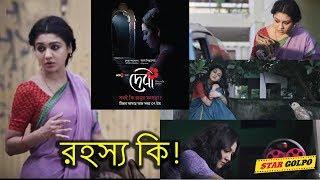 দেবীতে প্রশংসিত রহস্যময়ী জয়া আহসান। Debi Bangla Movie Joya Ahsan |