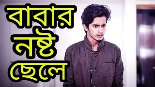 Bangla New Funny Video | বাবার নষ্ট ছেলে | পাকনা বাপ-পোলা | New Video 2017 | The Ajaira LTD.