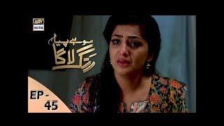 Mohay Piya Rang Laaga - Episode 45 - ARY Digital Drama