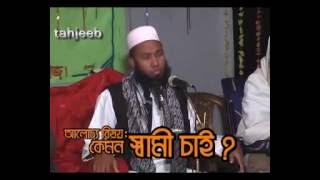 Bangla waz Rejaul korim natori মেয়েদের কেমন স্বামী কামনা করা উচিৎ শুনে নিন এই ওয়াজ থেকে