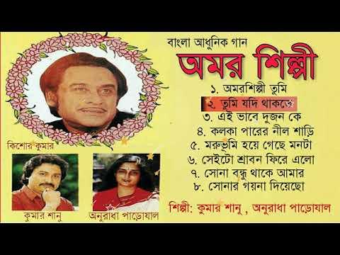 Xxx Mp4 Amar Silpi Full Album Kumar Sanu Bengali Songs 3gp Sex