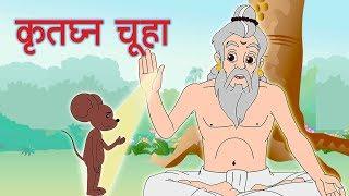 कृतघ्न चूहा | Kruthgna Chuwa | चीटी और कबुतर | Gadhe Ki Sawari | Panchtrantra Stories