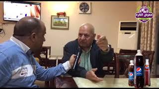 احمد عباس : انتخابات الاتحادات فيها ظلم كبير ونتحمل خطا تاريخي في اتحاد الكرة !!