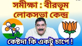 সমীক্ষা : বীরভূম লোকসভা কেন্দ্র || লোকসভা ভোট 2019 || West Bengal Election 2019