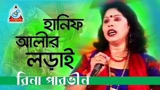 Rina Parvin - Hanif Alir Lorai | হানিফ আলীর লড়াই | Bangla Jari Gaan | Sangeeta
