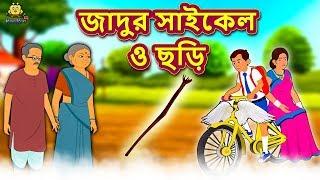 জাদুর সাইকেল ও ছড়ি - Rupkothar Golpo | Bangla Cartoon | Bengali Fairy Tales | Koo Koo TV Bengali