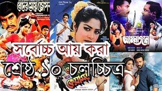 বাংলাদেশের সর্বোচ্চ আয় করা শ্রেষ্ঠ ১০ চলচ্চিত্র | Top 10 Movies Of Bangladesh
