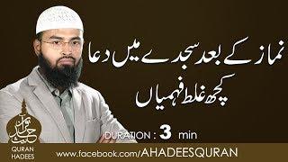 Namaz kay Baad Sajday main Dua