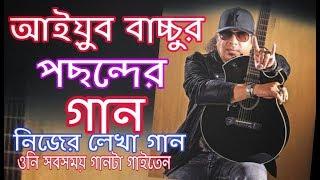 আইয়ুব বাচ্চুর পছন্দের গান   Ayub Bacchur Best song   Bangla Song 2018   Ayub Bacchu song   Bd song