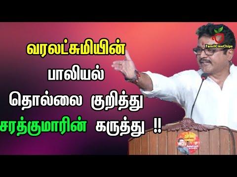 Xxx Mp4 வரலட்சுமியின் பாலியல் தொல்லை குறித்து சரத்குமாரின் கருத்து Tamil Cinema News TamilCineChips 3gp Sex