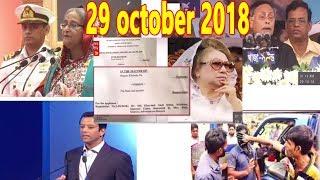 Today Bangla News  29 October 2018 |  Bangla News | BD Live News |  Breaking News | Bengal360 |