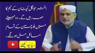 Akhtar Mangal Announce to Support PM Imran Khan | Special Committee form for Baluchistan Problems
