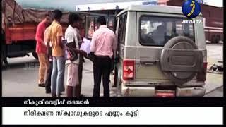 ജിഎസ്ടി നികുതി വെട്ടിപ്പ് തടയാന് നടപടിയുമായി സംസ്ഥാന സര്ക്കാര് _Latest Malayalam News