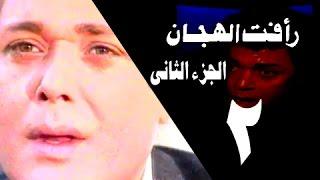 رأفت الهجان جـ2׃ الحلقة 02 من 27