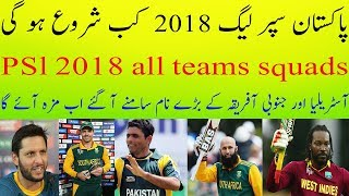 Pakistan Super League 2018 player name list Schedule all Squads | PSL 2018 drafting news
