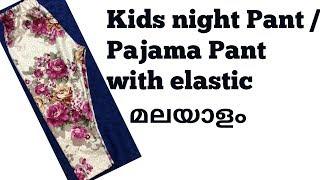Kids pant cutting & stitching in malayalam / kids night pant stitching malayalam / Elastic pant