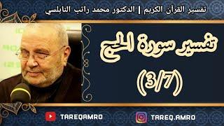 د.محمد راتب النابلسي - تفسير سورة الحج ( 3 \ 7 )