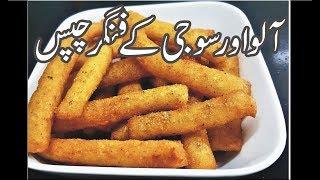 Aloo aur Suji Ke Fingr Chips - Finger Chips with Potato and Semolina