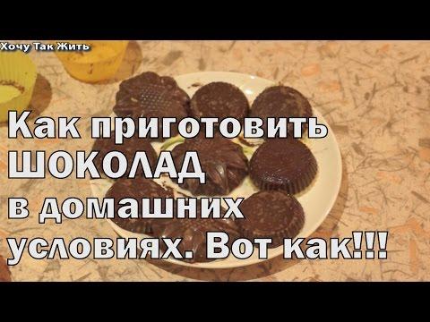 Шоколад в домашних условиях рецепты для начинающих
