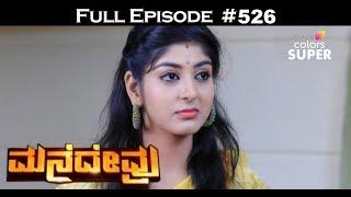 Manedevru - 14th February 2018 - ಮನೆದೇವ್ರು - Full Episode