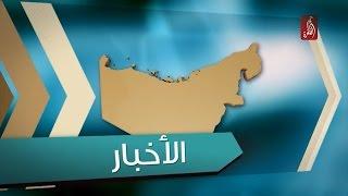 نشرة اخبار مساء الامارات 16-01-2017 - قناة الظفرة
