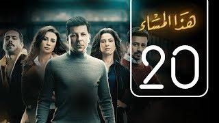 مسلسل هذا المساء | الحلقة العشرون | Haza AL Masaa .. Episode No. 20