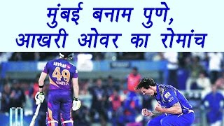 IPL 2017 Final : Mumbai VS Pune Supergiants Match Last Over Drama  | वनइंडिया हिंदी