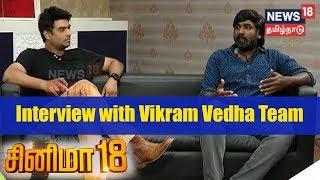 Interview with Vikram Vedha Team | Vijay Sethupathi | Madhavan | Cinema 18 | News18 Tamil Nadu