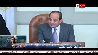 الحياة في مصر | تصريحات هامة من الرئيس السيسي حول توفير السلع للمواطنين بأسعار مناسبة