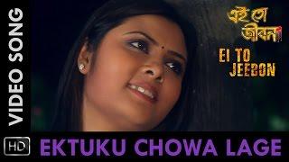 Ektuku Chowa Lage | Full Video Song | Ei To Jeebon Bengali Movie | Anweshaa | Abhishek | Dev