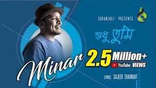 শুধু তুমি | Shudhu Tumi | Minar | With Lyric | Bangla New Song 2018