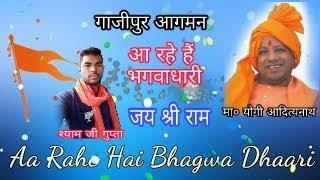Raj tilak ki karo taiyari aa rahe hai bhagwa dhari song