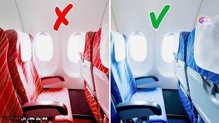 لماذا مقاعد الطائرات دائما زرقاء ؟؟ | لن تصدق السبب !