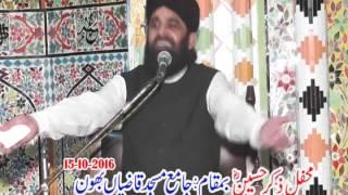 Mehfil-e-Zikr-e-HUSSAIN (RA) at Jamia Masjid Qazian Allama Abid Hussain chishti Bhaun Chakwal 02/04
