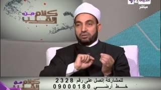 كلام من القلب - ما هو الإنتحار ولماذا حرمه الله - الشيخ سالم عبد الجليل - Kalam men El qaleb
