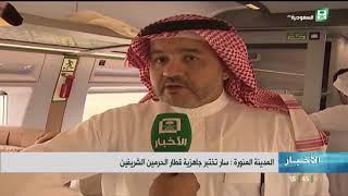 انطلاق أولى رحلات قطار الحرمين التجريبية من المدينة المنورة إلى مكة المكرمة