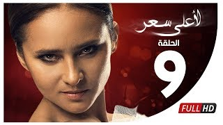 مسلسل لأعلى سعر HD - الحلقة التاسعة | Le Aa