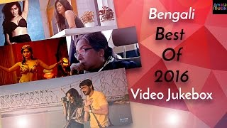 Bengali Best of 2016 | Official Video Jukebox