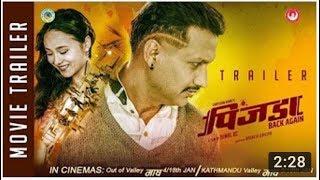 Pinjada Back Again || New Nepali Movie 2017/2074 | Nikhil Upreti,Sara Shirpaili | Premere