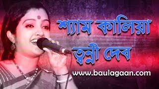 Sham Kalia... Singer : Tonni Lirycs : Shah Ruhul Amin