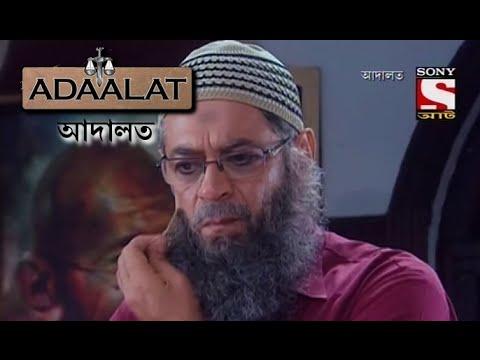 Xxx Mp4 Adaalat আদালত Bengali Murder Inside Conference Room 3gp Sex