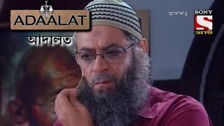 Adaalat - আদালত (Bengali) - Murder inside Conference Room