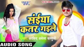 सईया क़तर गईले - Saiya Katar Gaile - Kallu Ji - Bhojpuri Hot Songs 2016 new