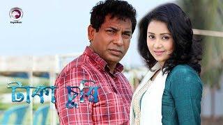 Bangla Funny Video   Taka Churi   Mosharraf Karim   Farhana Mili