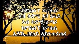 Isaias Salh (Rasha) - kmhl'ye (Lyrics Video)