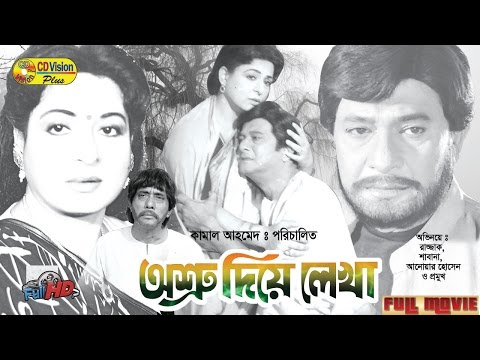 Xxx Mp4 Osru Diye Lekha Razzak Sujata Suchonda Anowar Hossain Bangla New Movie 2017 CD Vision 3gp Sex