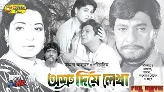 Osru Diye Lekha | Full HD Bangla Movie | Razzak, Sujata, Suchonda, Anower Hossen | CD Vision