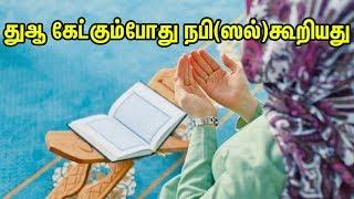 துஆ கேட்கும்போது நபி(ஸல்)கூறியது  | Tamil Muslim Tv | Tamil Bayan | Tamil Islamic Bayan