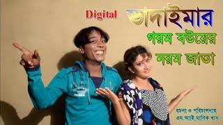 গরম বউয়ের নরম জাতা --ডিজিটাল ভাদাইমা -- Digital vadaimar Garam Bouer norom jata
