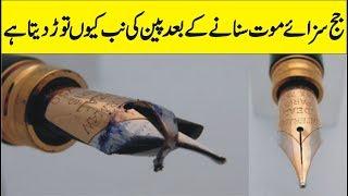Why+Judge+Breaks+Nib+of+Pen+After+Awarding+a+Death+Sentence+in+Urdu